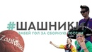 Гол за Сборную России. Городской Футбол Goal for the Russian Team. FIFA 2018 World Cup Russia