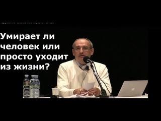 Торсунов О.Г. Умирает ли человек или просто уходит из жизни?