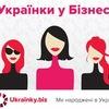 Ukrainky Biz