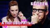 Антон Беляев о криминальном прошлом, провале в кино, рождении сына и музыке А поговорить..