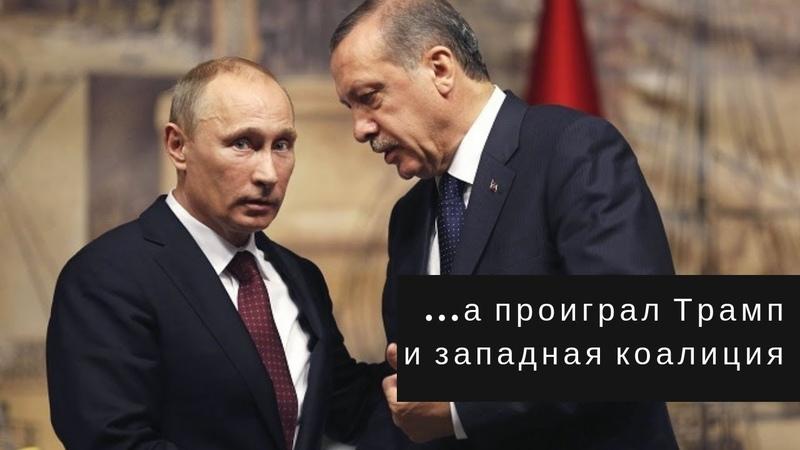 Проигравшими на переговорах Путина и Эрдогана оказались США (Камран Гасанов)
