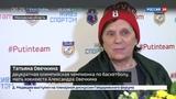 Новости на Россия 24 Мама Александра Овечкина поддержала мероприятие сына