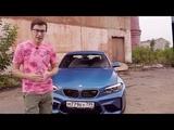 Машина мечты BMW M2! Или почему все помешались на этой эмке. Тест-драйв и обзор