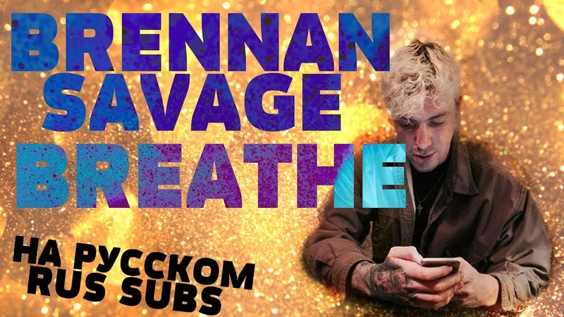 Brennan Savage - Breathe на русском (Перевод, RUS SUBS)