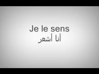 indila_mini_world_lyrics_french_arabic_كلمات_الاغنية_عربي_فرنسي.mp4