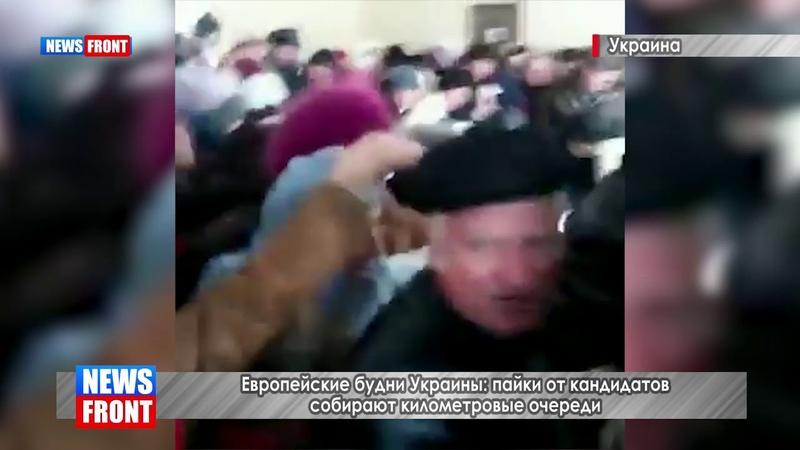 Европейские будни Украины: пайки от кандидатов собирают километровые очереди
