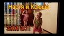 дети зажигают под песню Скуби-Ду во па па/настя и ксюша танцуют