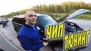 ЧИП ТЮНИНГ двигателя стоит ли делать! BMW против Jeep