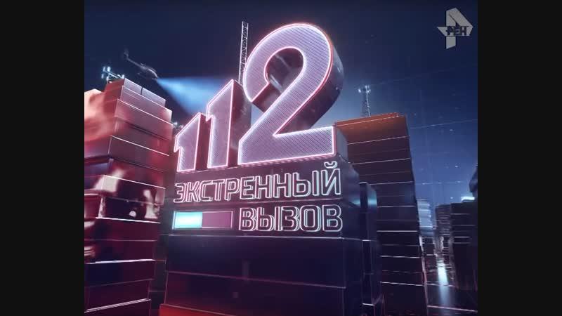 Экстренный вызов 112 эфир от 19.02.2019 года