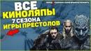 ВСЕ КИНОЛЯПЫ ИГРЫ ПРЕСТОЛОВ 7 сезон Game of thrones