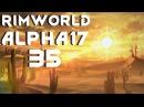 Прохождение RimWorld ИЗГНАННИК 35 ОГРОМНЫЙ ЗАМЕС