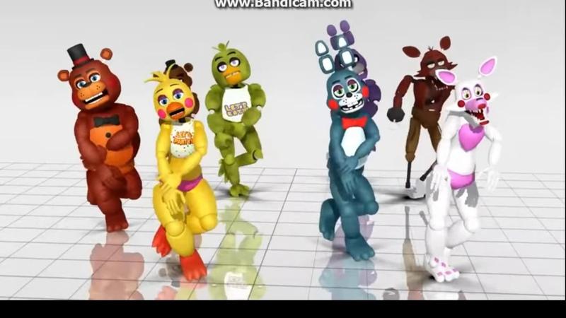 танцы аниматроников под песню это не шутки !