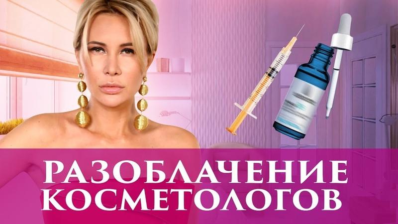 РАЗОБЛАЧЕНИЕ КОСМЕТОЛОГОВ | Вся правда о косметологии от Элины Камирен