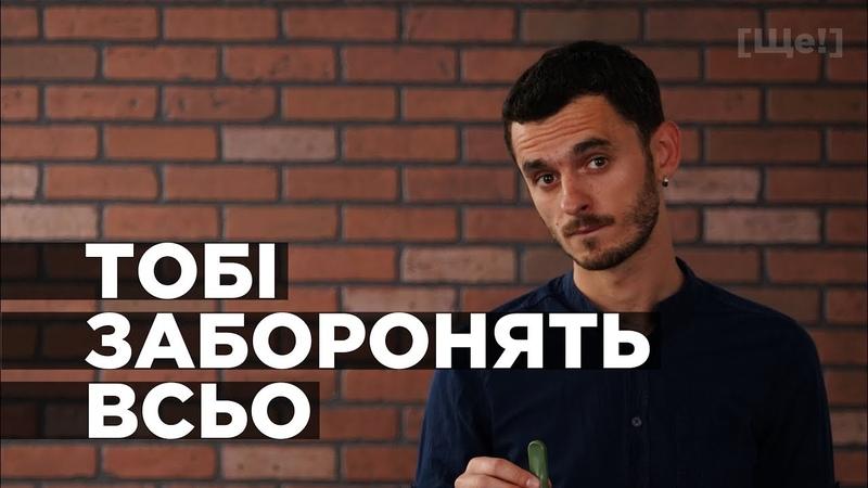 Час заборонити інтернет! Влог Максима Щербини