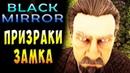 ПРИЗРАКИ ЗАМКА - Black Mirror (Черное зеркало) Хоррор прохождение 4