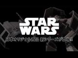 Новое официальное видео Star Wars Powered By Transformers Tie Advanced X1 Darth Vader!