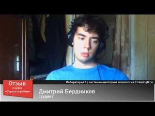 Дмитрий Бердников о курсе Страхи и фобии