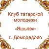 """Клуб татарской молодежи """"Яшьлек"""""""