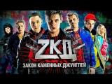 Музыка из рекламы ТНТ - ZKD 2. Последние серии (Россия) (2017)