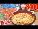【MUKBANG】 NEW EASY!! Chilled Napolitan Udon Noodles! [10 Servings] 8400kcal[CC Available]