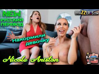 Nicole Aniston русские субтитры , порно с переводом, шикарная блондинка Николь, большая задница, жесткий секс, порно, инцест