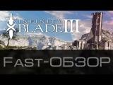 Fast-Обзор Infinity blade 3 [iOS]