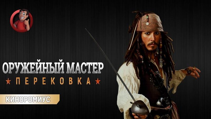 Оружейный Мастер Пиратская сабля правильный перевод