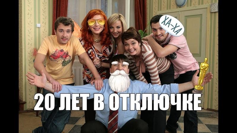 20 ЛЕТ В ОТКЛЮЧКЕ feat БУКИНЫ