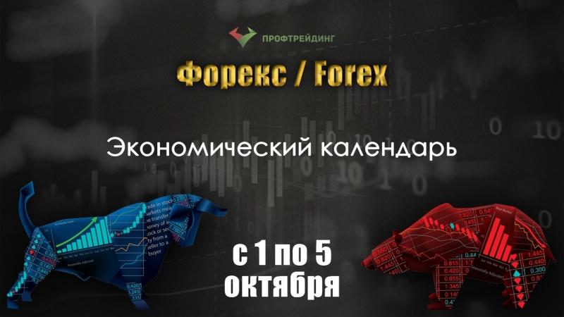 Обзор экономического календаря рынка Форекс на торговую неделю с 1 по 5 октября 2018 года.