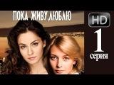 Пока живу, люблю HD 1 серия - драма мелодрама сериал