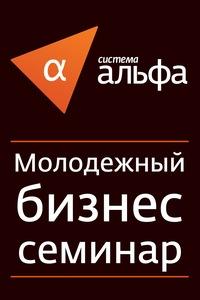 Молодёжный Бизнес Семинар СИСТЕМЫ АЛЬФА СПб