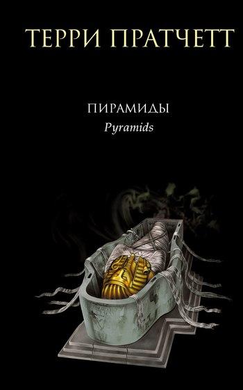 Книга, которую мы вам предлагаем, является одной из серии посвящённой плоскому миру, который создал Терри Пратчетт.
