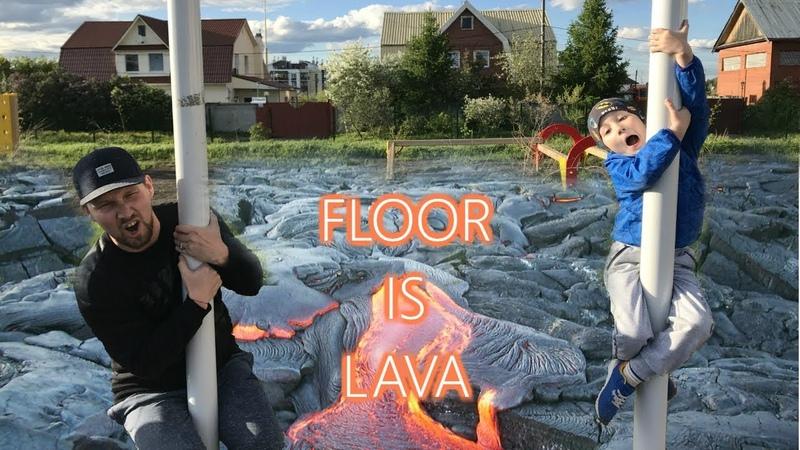 ПОЛ ЭТО ЛАВА ЧЕЛЛЕНДЖ CHALLENGE THE FLOOR IS LAVA