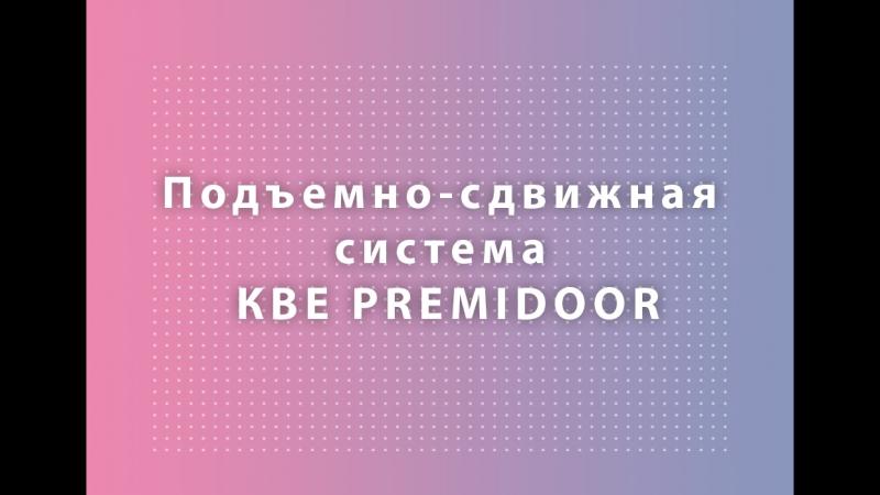 Подъемно-сдвижная система КВЕ PREMIDOOR