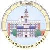 Подслушано Витебск | Октябрьский район