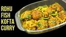 রুই মাছের কোফতা কারি Rohu Fish Kofta Curry Recipe