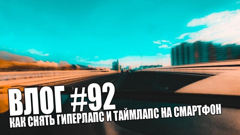 ВЛОГ 92 | КАК СНЯТЬ ГИПЕРЛАПС И ТАЙМЛАПС НА СМАРТФОН