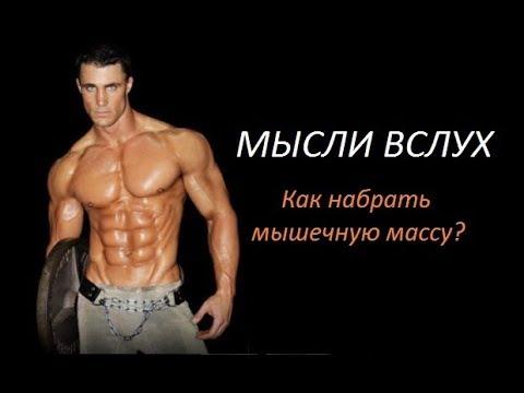Как набрать мышечную массу Тестостерон Инсулин Гормон роста
