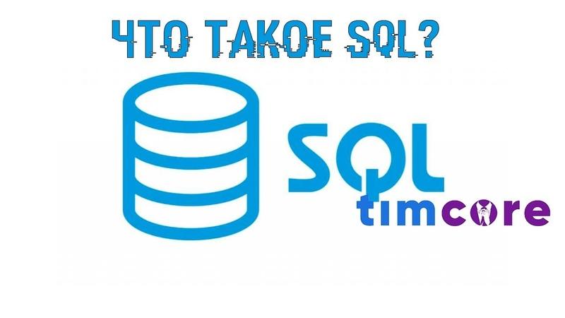 Что такое SQL?   Timcore