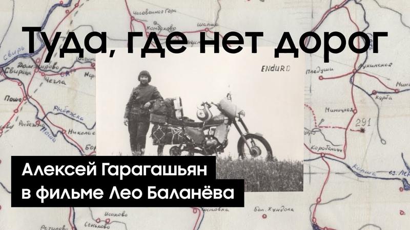 Туда, где нет дорог   История изобретателя Алексея Гарагашьяна   Документальный фильм