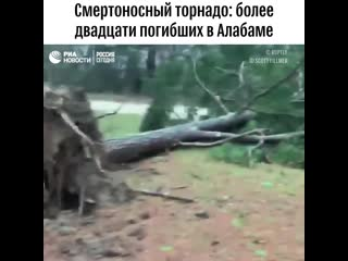 Смертоносный торнадо в США