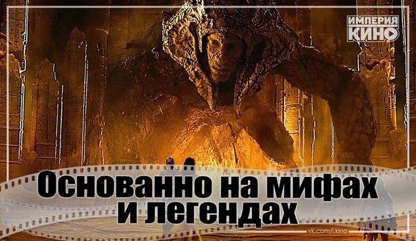 20 захватывающих фильмов основанных на мифах и легендах.