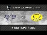 «ЦСК ВВС» Самара - «Сарыарка» Караганда, 18:00