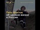 Каждый седьмой россиянин живет за чертой бедности, но на ТВ об этом говорить не любят. Мы собрали 5 фактов о жизни в России, на