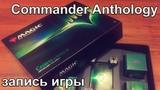 Игра преконами Commander Anthology 2 Magic the GAthering playtest