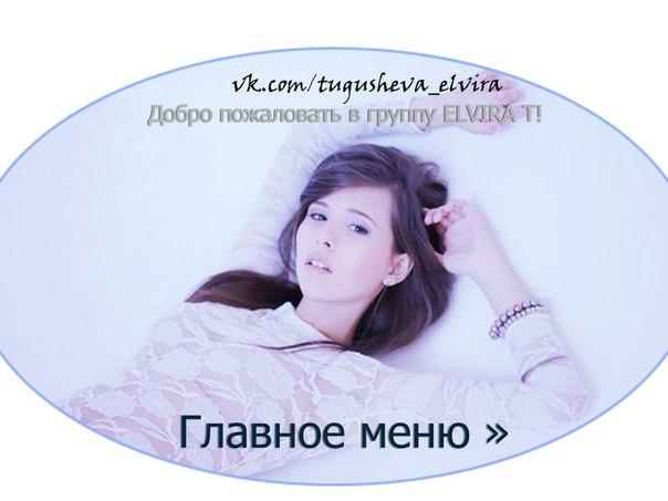 Эльвира тугушева родилась 14 августа