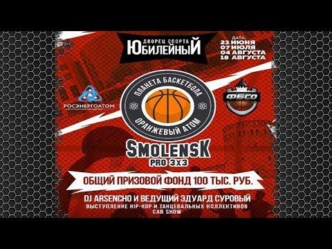 04 08 18 SMOLENSK PRO 3x3 Летняя лига Третий этап Поле№2