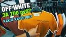 Один день Рынок копий брендов в Китае Хайп Шмот брендовая одежда