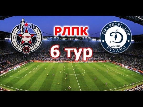 FIFA 19   Profi Club   РЛПК   18 сезон   Дивизион 3   Internacionale - Dynamo   6 тур