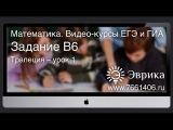 Трапеция  Средняя Линия, стороны и углы - 1 (Видео-Курс ЕГЭ по Математике. Задание В6).